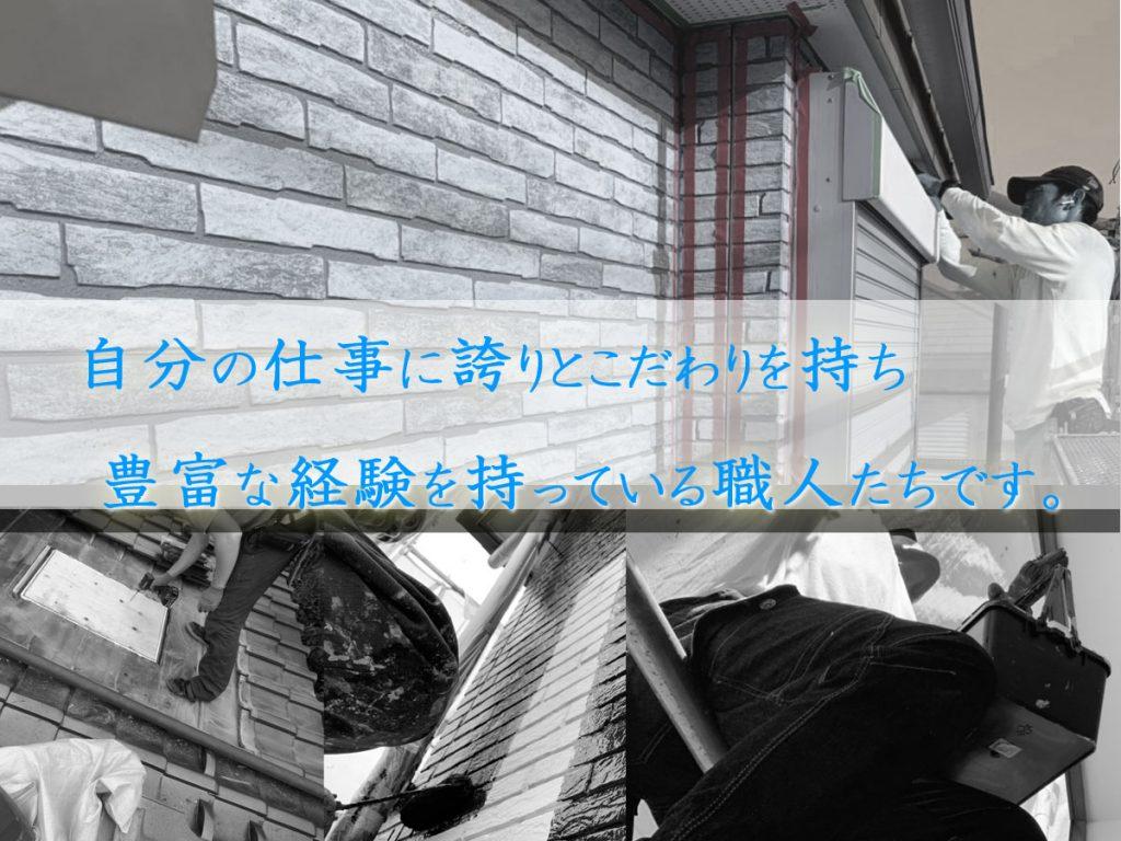 外壁塗装 埼玉県 さいたま市